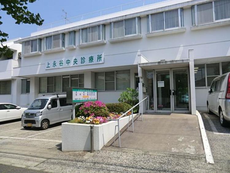 上永谷中央診療所