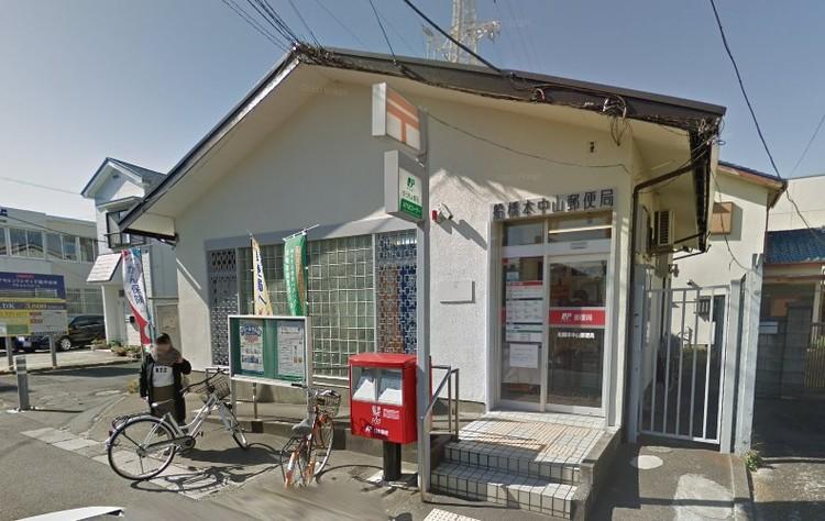 船橋本中山郵便局