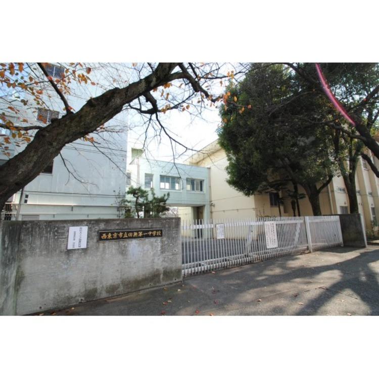 田無第一中学校(約1700m)