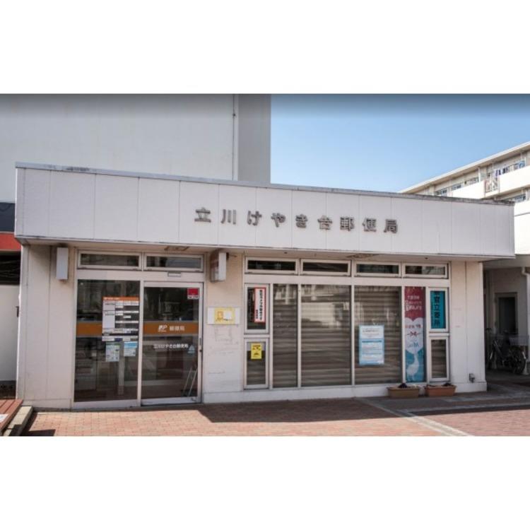 立川けやき台郵便局(約1000m)