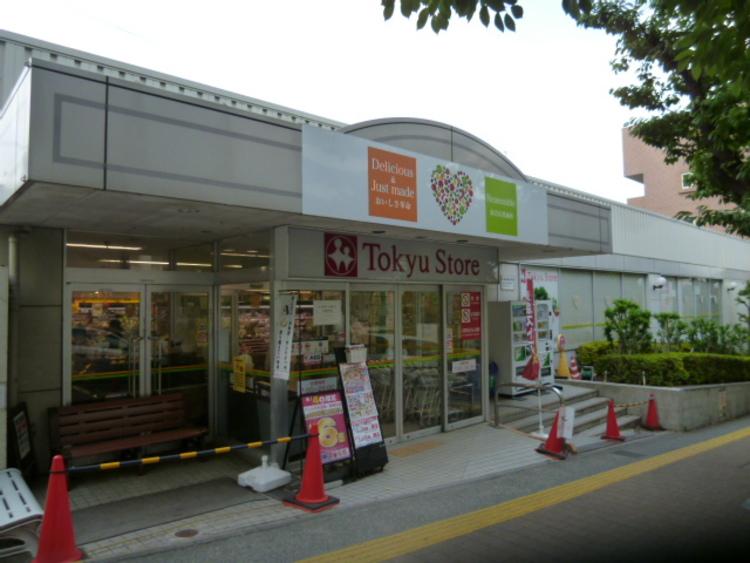 東急ストア 宮崎台駅前店 1400m