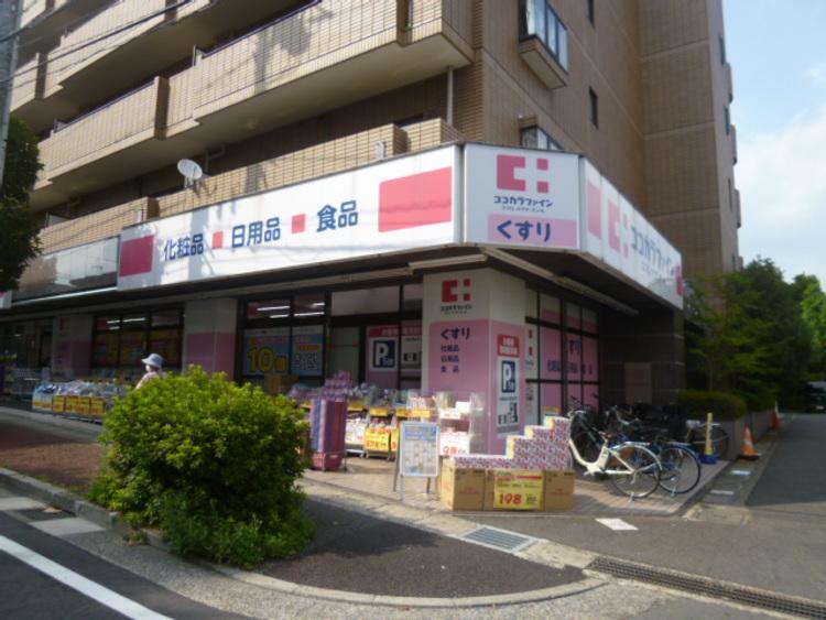 ココカラファイン 梶ケ谷店 距離約550m