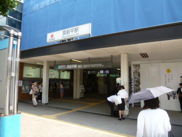 東急田園都市線「宮前平」駅 320m