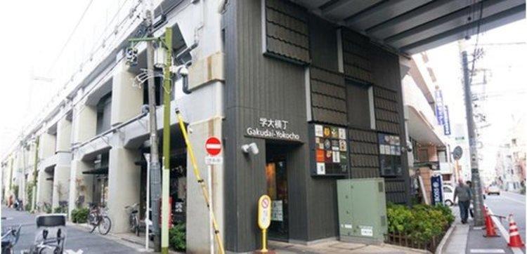 GAKUDAI KOUKASHITAまで680m 学芸大学駅周辺の高架下にある「GAKUDAI KOUKASHITA」は、2012年に高架橋耐震補強工事に伴って出来た商業施設です。