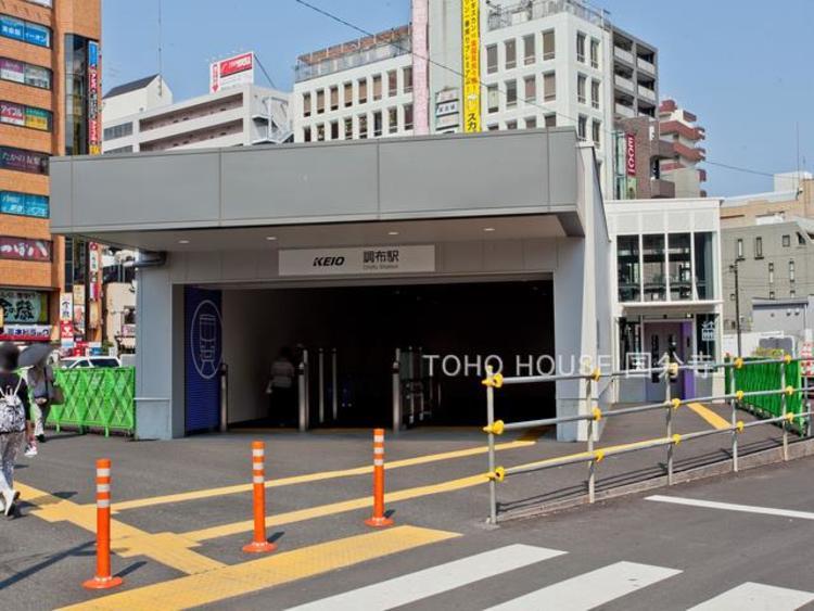 京王線「調布駅」まで1120m