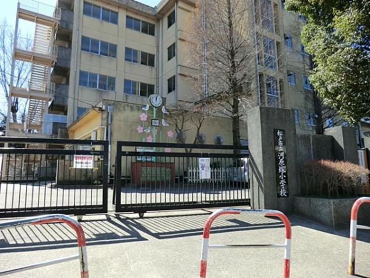 松戸市立河原塚小学校