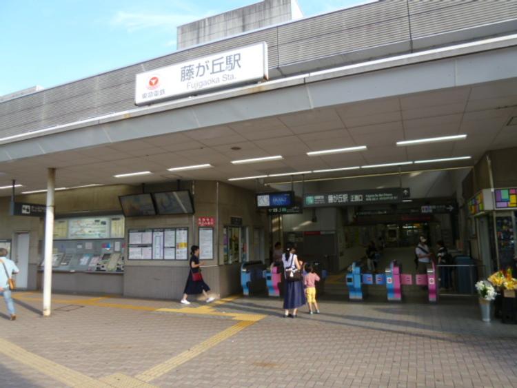 東急田園都市線「藤が丘」駅 400m