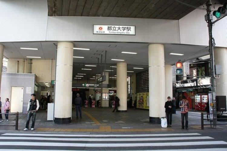 都立大学駅まで480m。駅前に東急や、駅周りにもキッチンバケット・肉のハナマサなどのスーパー、コンビニ・ドラッグストアもあり生活に便利な駅。