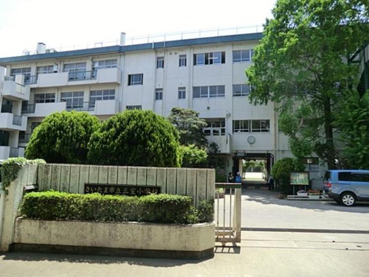 さいたま市立三室小学校 1540m