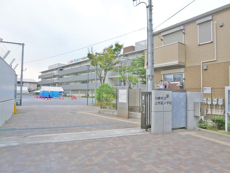 川崎市立上作延小学校 距離約900m