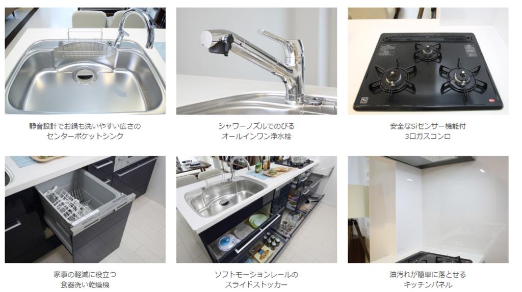 ビルトイン浄水器や食器洗い乾燥機などで先進設備をご用意
