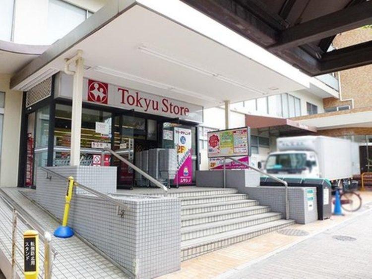 東急ストア清水台店まで1133m。おしゃれな雰囲気と価格の安さで人気のスーパー。プライベートブランドも充実していて主婦の嬉しい味方です。