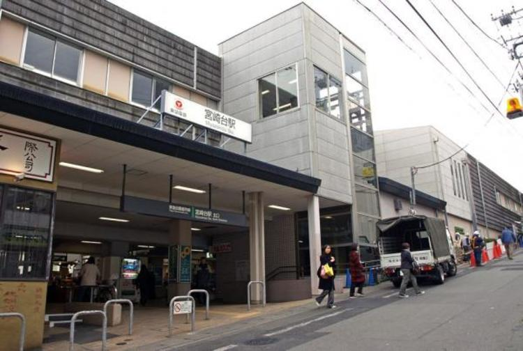 宮崎台駅まで徒歩5分