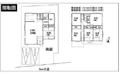 日野駅 八王子市久保山2丁目 中古戸建の画像