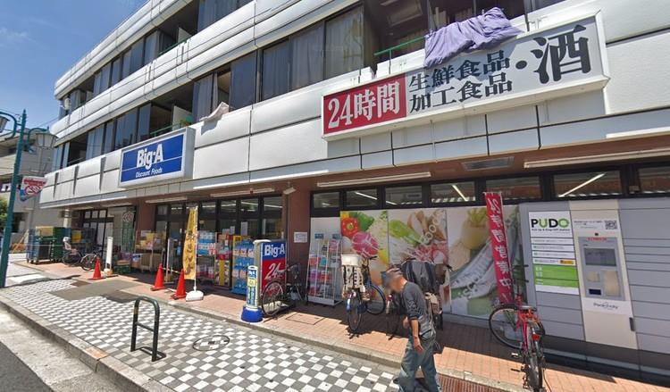 ビッグ・エー足立弘道店