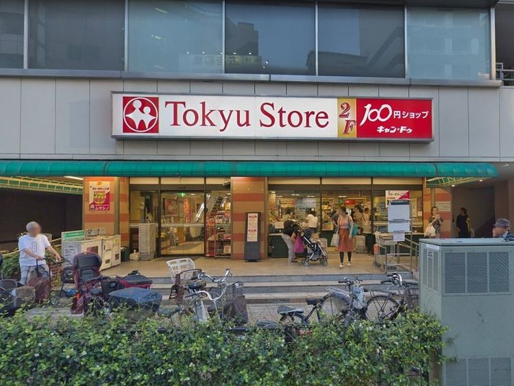 東急ストア目黒店 徒歩5分 330m