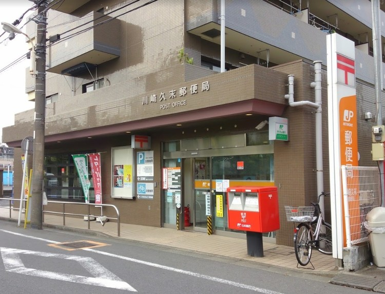 川崎久末郵便局