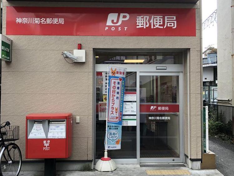 神奈川菊名郵便局 徒歩10分 780m