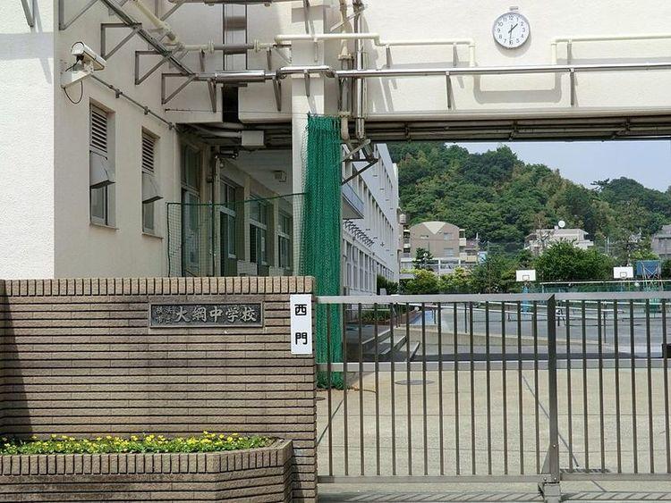 横浜市立大綱中学校 徒歩30分 2500m