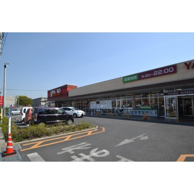 ヤオコー所沢美原店(約560m)