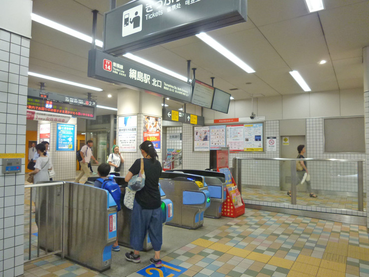 綱島駅 距離2100m