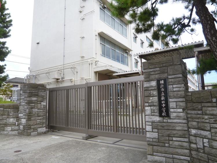横浜市立新田中学校 距離1900m