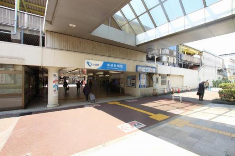 小田急線「中央林間」駅まで約1420m