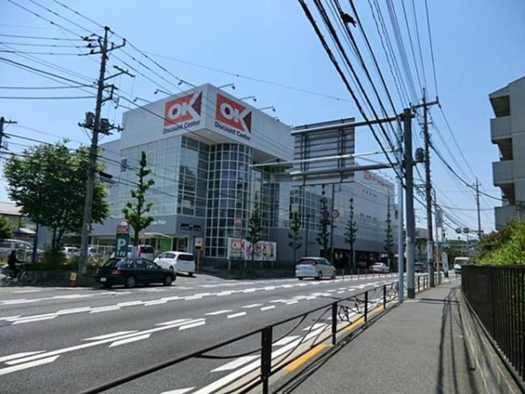 オーケー川崎野川店 350m
