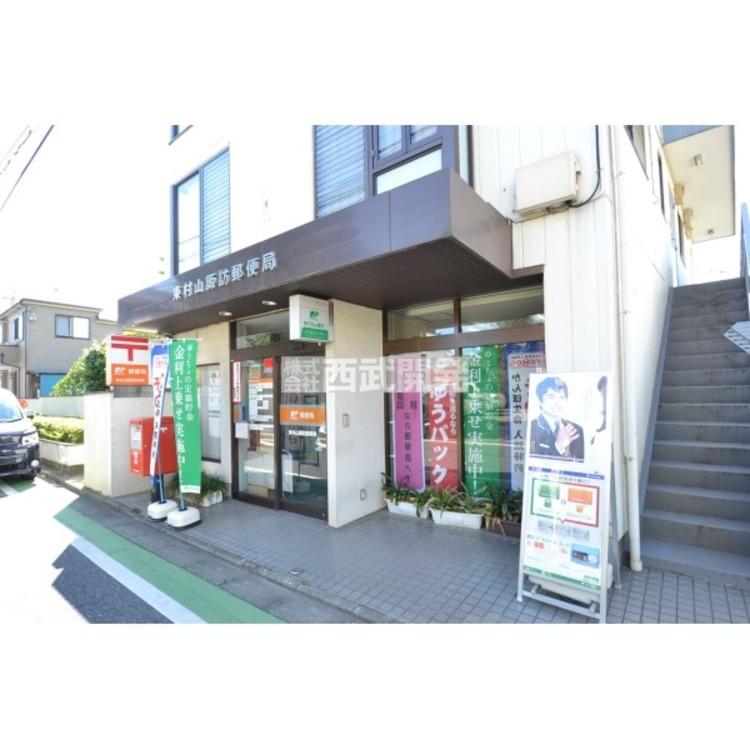 東村山諏訪郵便局(約1080m)