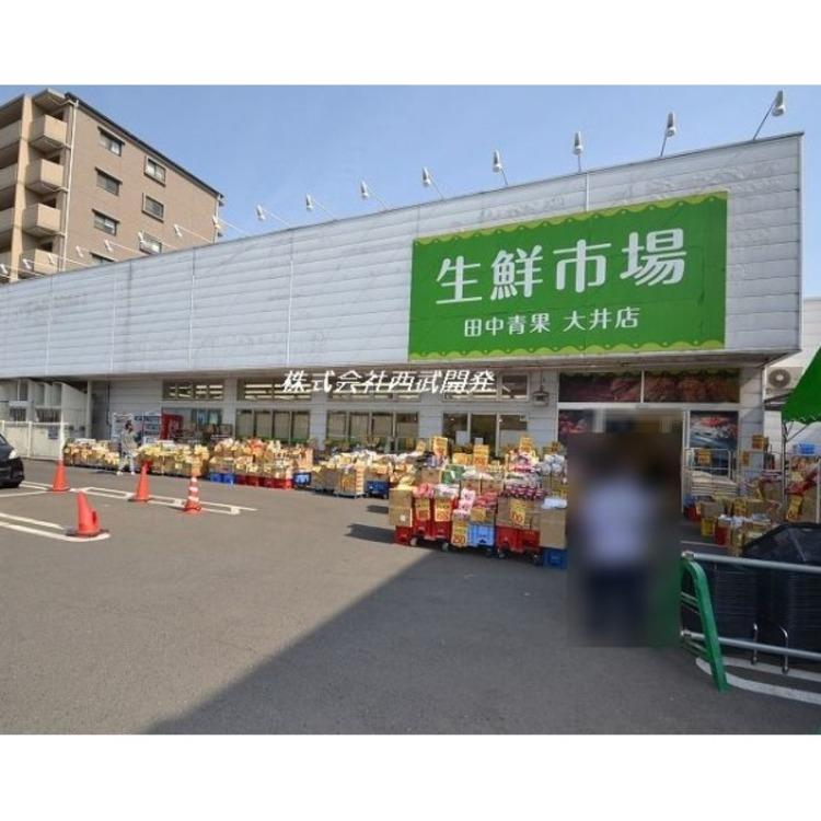 田中青果大店(約550m)