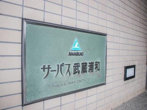 サーパス武蔵浦和の画像