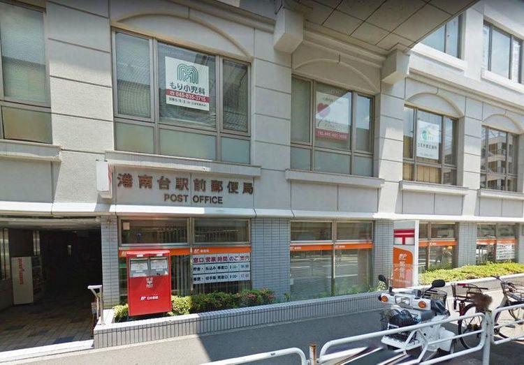 港南台駅前郵便局 徒歩7分 530m