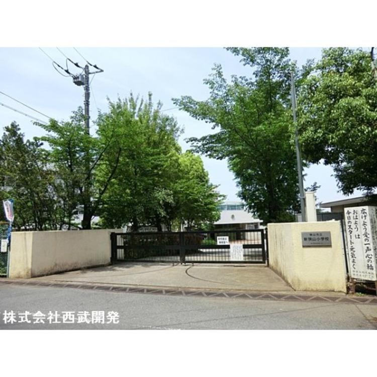 新狭山小学校(約1400m)