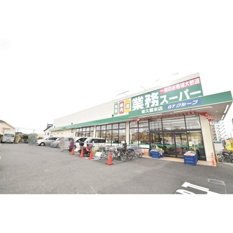 業務スーパー(約160m)