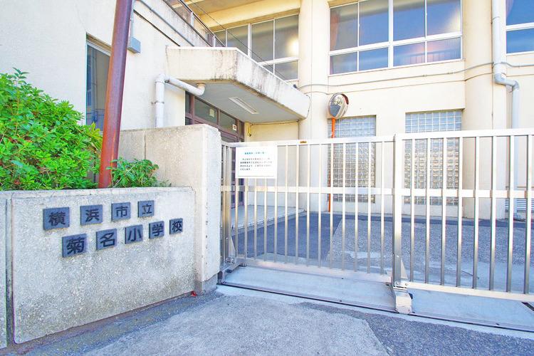 横浜市立菊名小学校 距離約1000m