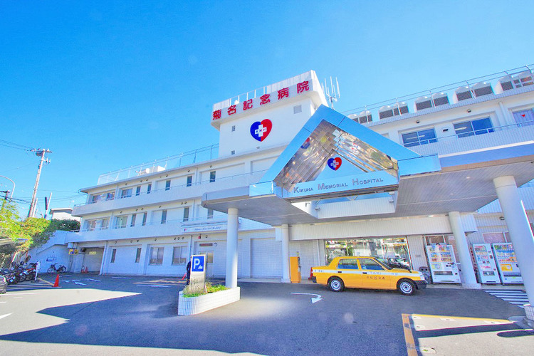 菊名記念病院 距離約600m