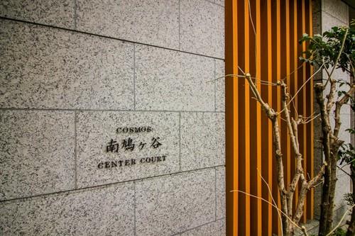 コスモ南鳩ヶ谷センターコートの画像