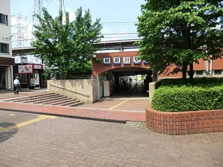 東武鉄道柳瀬川駅 1120m
