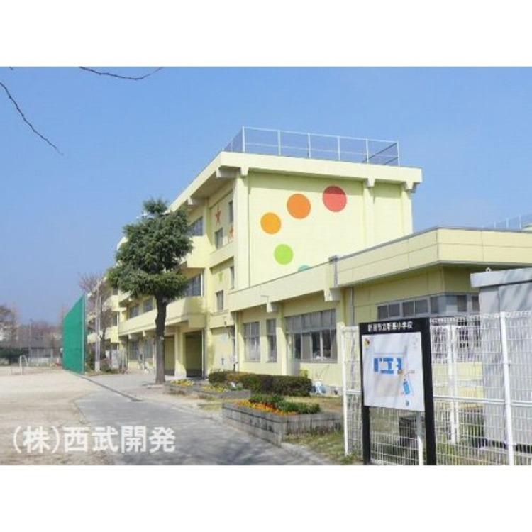 新座小学校(約720m)