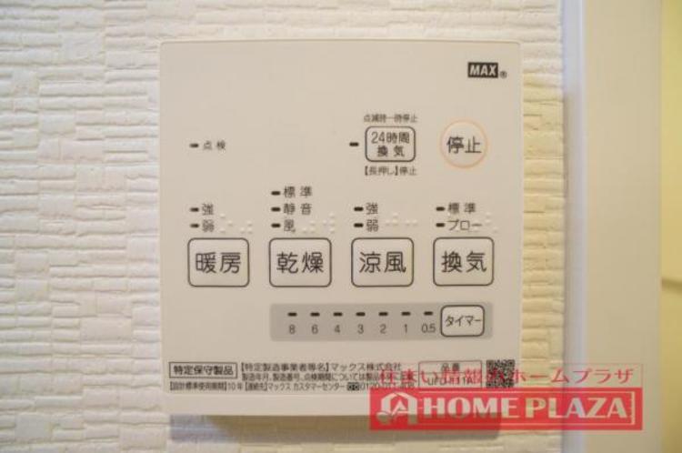 浴室暖房・乾燥機が付いているので、冬場のお風呂もはじめから暖かい!