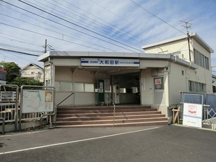 京成本線大和田駅:徒歩10分