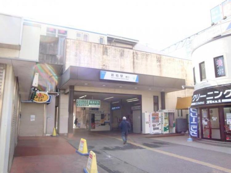 東武アーバンパークライン「新柏」駅