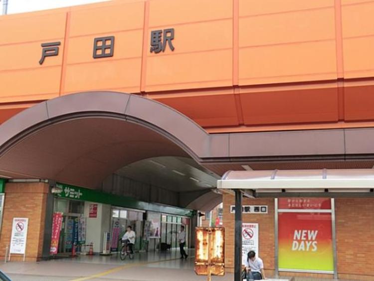 JR戸田駅400m