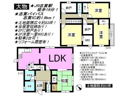大津市 大物 一戸建て 4SLDKの物件画像