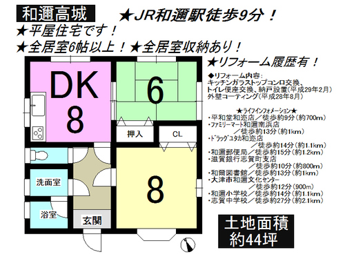 大津市 和邇高城 一戸建て 2DKの物件画像