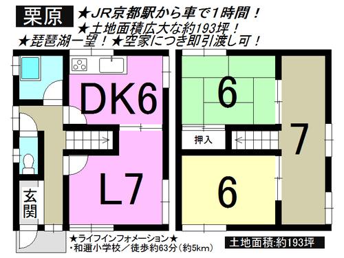 大津市 栗原 一戸建て 3LDKの物件画像