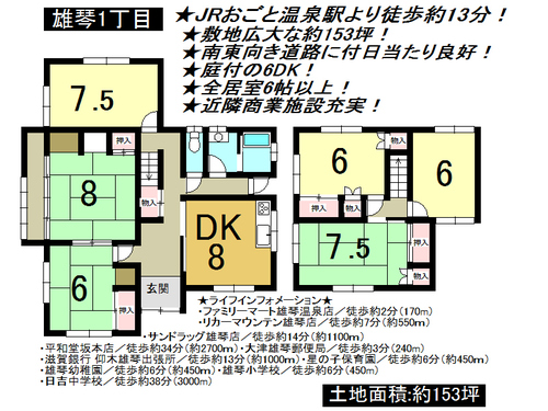 大津市 雄琴 一戸建て 6DKの物件画像