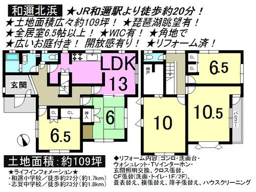 大津市 和邇北浜 一戸建て 5SLDKの画像
