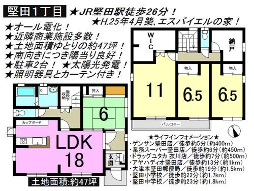 大津市 堅田 一戸建て 4SLDKの物件画像