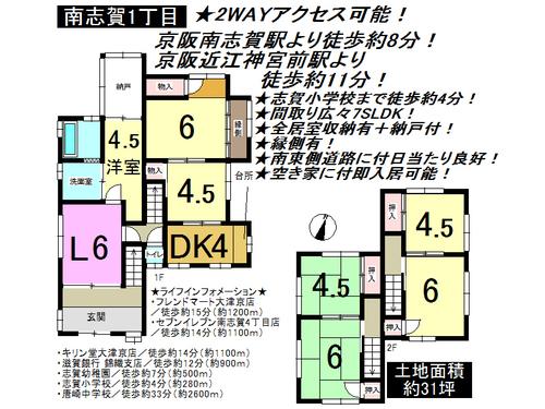 大津市 南志賀 一戸建て 7SLDKの物件画像